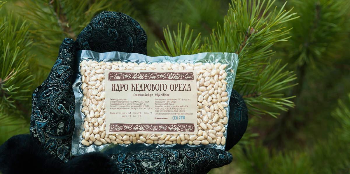 Pine nut kernel 200 gr