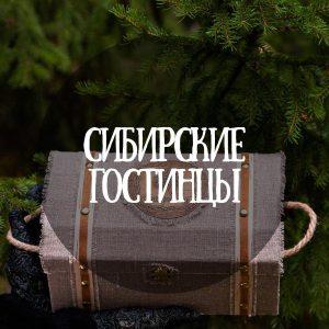 Сибирские гостинцы