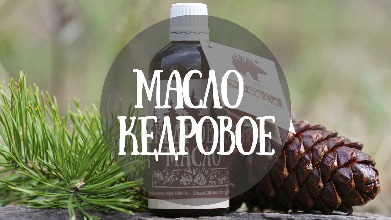 Kategoriya tovarov maslo kedrovoe - Польза кедрового масла для женщин