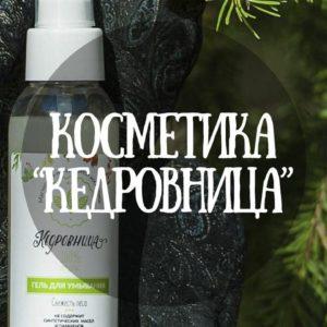 """Косметика """"Кедровница"""""""