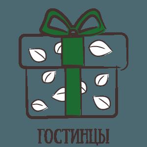 Gostincy 300x300 - Сибирские подарки в Таёжной Лавке