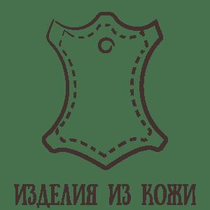 Izdeliya iz kozhi 300x300 - Сибирские подарки в Таёжной Лавке