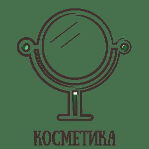 Kosmetika 300x300 - Сибирские подарки в Таёжной Лавке