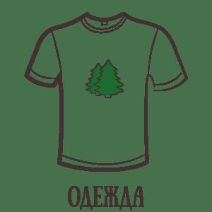 Odezhda 300x300 - Сибирские подарки в Таёжной Лавке