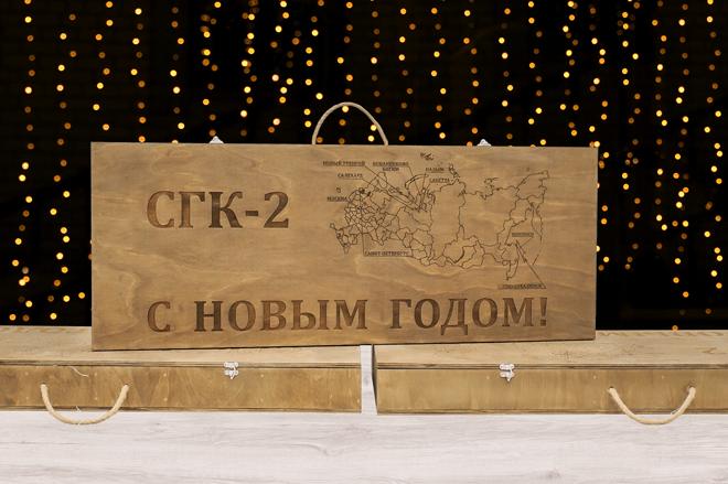 Корпоративные подарки для СГК 2