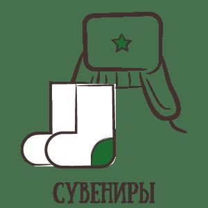 Suveniry 300x300 - Сибирские подарки в Таёжной Лавке