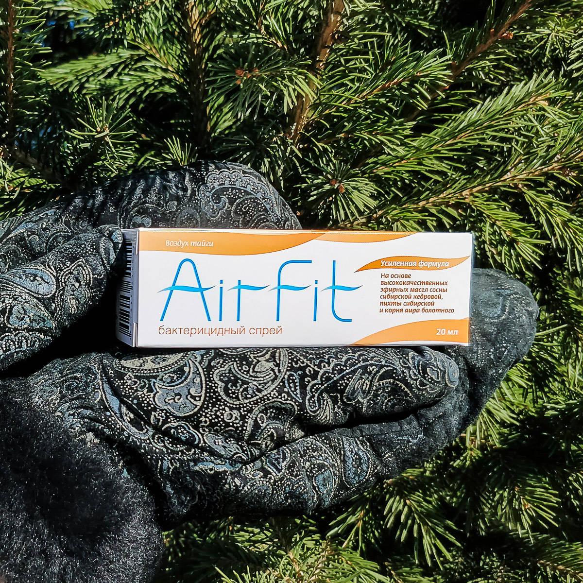 Бактерицидный спрей AirFit 20 мл (кедр + пихта + аир болотный)