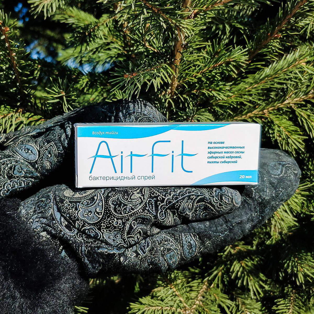 Бактерицидный спрей AirFit 20 мл (кедр + пихта)